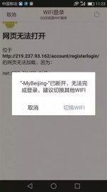 政府提供免费wifi,记者亲测无一能注册连网
