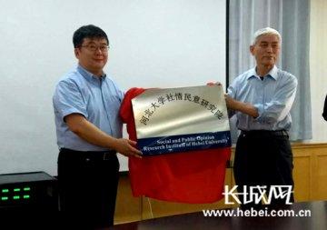 河北大学社情民意研究院揭牌 10年内建成核心智库