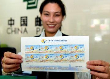 """""""一带一路""""国际合作高峰论坛纪念邮票发行"""
