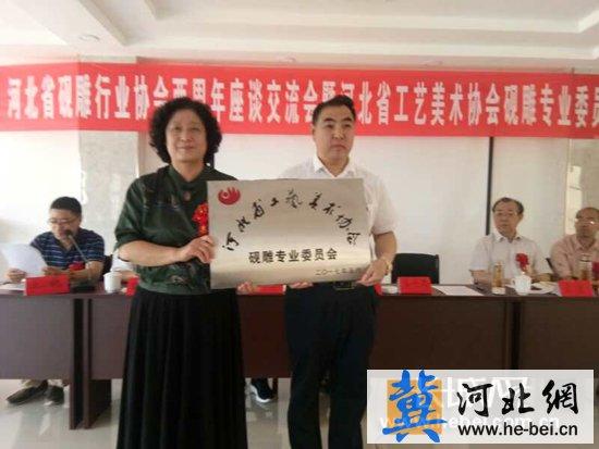 河北省工艺美术协会砚雕专业委员会成立图片
