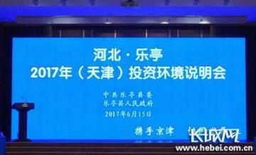 唐山乐亭在天津举行投资环境说明会 95家企业参会
