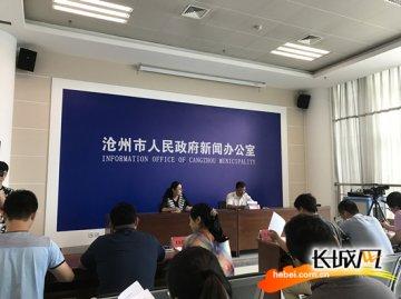 沧州市政府新闻办举行四场新闻发布会