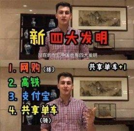 """""""新四大发明""""塑造中国创新形象"""