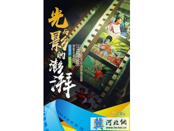 佳片云集!北京国际体育电影周即将开幕