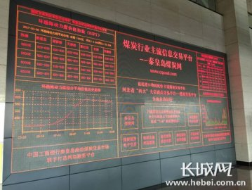 河北港口集团秦皇岛海运煤炭交易市场发布 <br> 环渤海动力煤价格