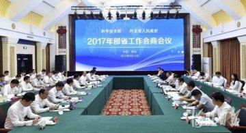 科技部与河北省举行2017年部省工作会商会议