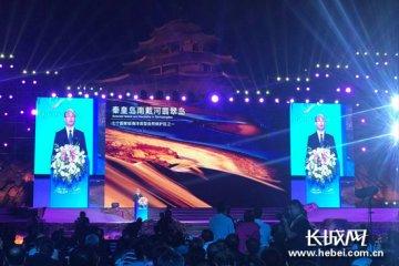第二届河北省旅游产业发展大会开幕 许勤作推介讲话