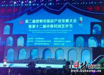 """邯郸市第二届旅发大会开幕 峰峰""""矿区""""向景区转身"""