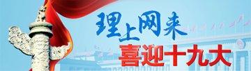 【理上网来·喜迎十九大】郑永年:中国未来改革方向明确,前景乐