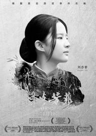 《烽火芳菲》 11月10日燃情上映