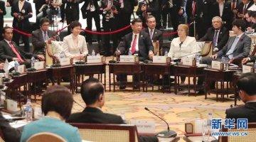 习近平出席亚太经合组织领导人与东盟领导人对话会