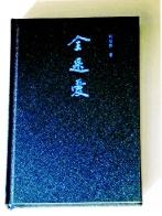 刘福君亲情诗的探索与贡献