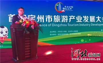 定州举办首届旅游产业发展大会(图)