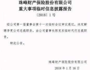 珠峰财险总裁发告员工书 自讲罢免经历?
