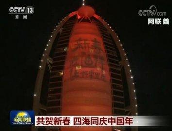 """春节文化走向全球 世界多地亮起""""中国红"""""""
