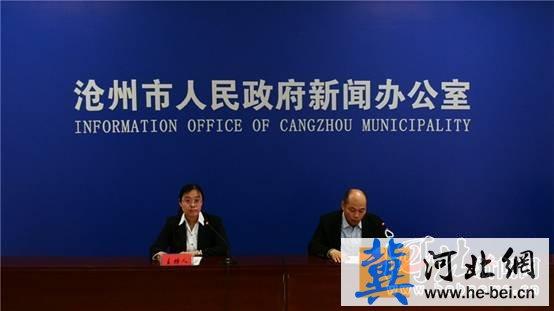 沧州市周全开展第二次世界污染源普查