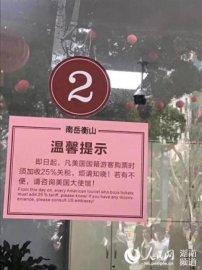 衡山景区规定美国籍游客购票加关税?官方:系谣传