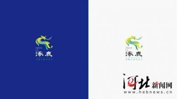 涿鹿城市品牌标识首次公开亮相