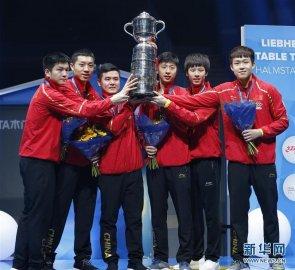 中国乒乓球男队实现世乒赛团体九连冠