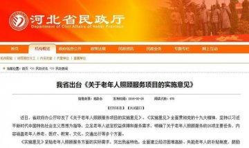 河北省印发关于老年人照顾服务项目的实施意见:明确26项老年人照