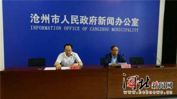 沧州开展第二季度环境执法督查专项行动 已检查企业404家