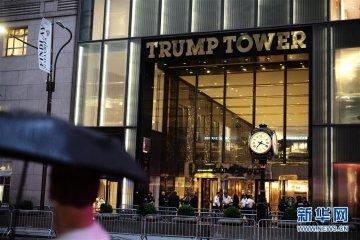 纽约特朗普大厦发现可疑包裹但未发现危险物