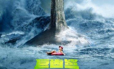《巨齿鲨》四大看点解锁 全面揭秘深海冒险之旅