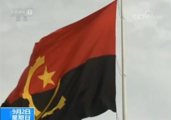 """【中非合作高端说】安哥拉总统洛伦索:""""一带一路""""为安哥拉发展"""