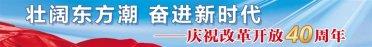 【燕赵新作为致敬40年】侯二河:改革就是要让乡亲们过上好日子