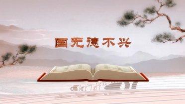 """《平""""语""""近人――习近平总书记用典》解说词(第三集) 国无德"""