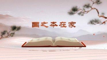 """《平""""语""""近人――习近平总书记用典》解说词(第四集)国之本在"""