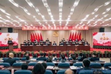 中国共产党东北大学秦皇岛分校第二次代表大会隆重开幕