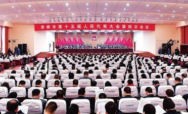 邯郸市十五届人大四次会议开幕