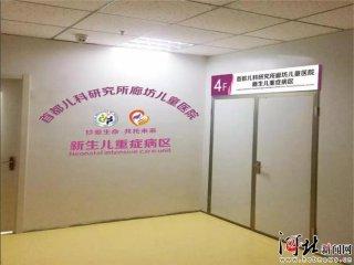 廊坊市儿童医院新生儿科试运行 首儿所专家24小时在岗