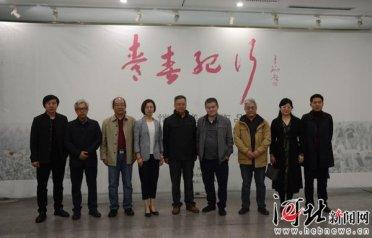 青春纪行――张恺桐美术作品展在河北美术馆开幕
