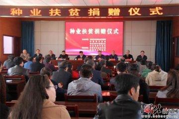中国种子协会种业扶贫捐赠仪式在平泉市举行