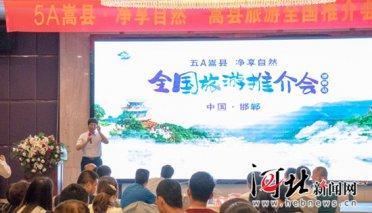 洛阳嵩县旅游走进邯郸市大型推介会举行