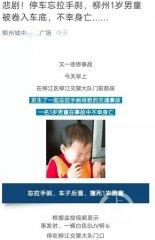 """【长城评论】用男童车祸打广告?""""博出位式""""营销早该休矣"""
