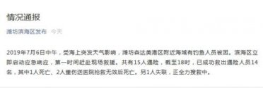 山东潍坊海域15名钓鱼人员海上遇险 已致3死1失联