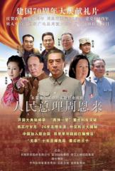 长城影视献礼大剧《人民总理周恩来》将开播
