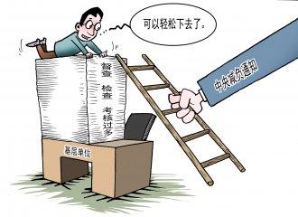 """【长城评论】基层减负,从杜绝责任""""甩锅""""开始"""