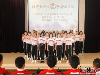 三河:让传统文化魅力在校园绽放