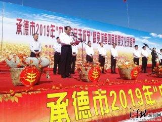 """""""承德山水""""区域公共品牌亮相丰收节(图)"""