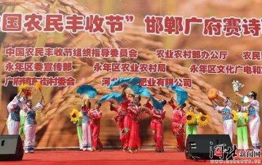 邯郸广府:节俭热烈庆丰收(图)