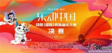 """2019中国・衡水""""乐动中国""""饶阳(国际)民族音乐大赛总决赛完美"""