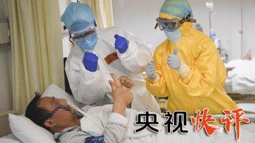 【央视快评】疫情防控要坚决反对形式主义官僚主义