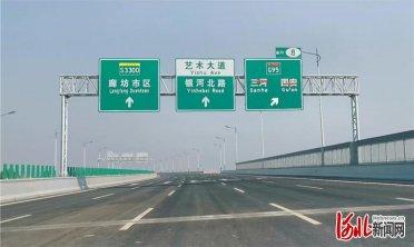 新机场北线高速公路廊坊空港段试运行通车