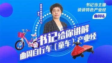 书记当主播,一起探访河北曲周自行车(童车)产业经