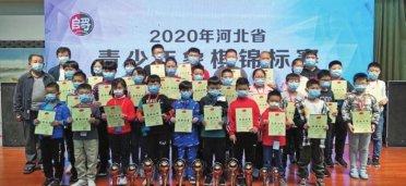 河北省象棋青少年锦标赛邯郸喜收八金
