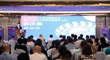 2020CITC・创业大赛京津冀赛区(石家庄)总决赛即将开赛